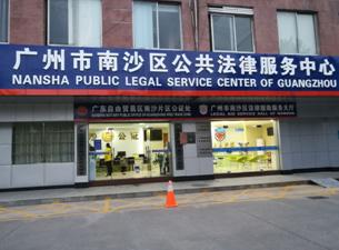 广州南沙司法局除甲醛